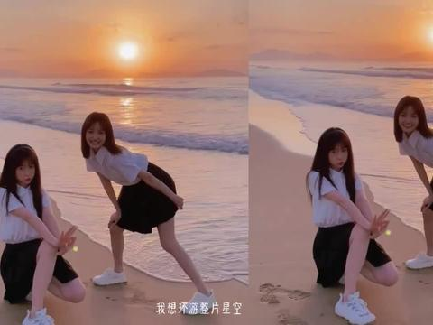 虞书欣晒与林小宅合照,姐妹俩海边看日出剪影浪漫