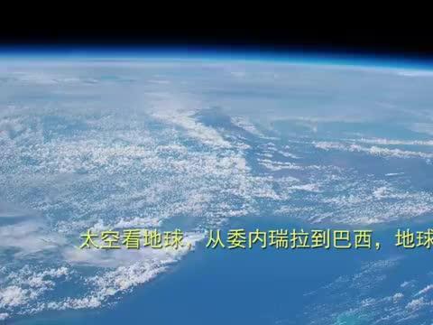 太空看地球,从委内瑞拉到巴西,地球真美!