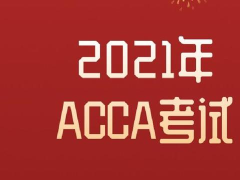 ACCA词汇Financial ratio analysis怎么理解?