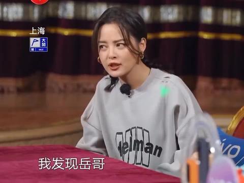 女星第一次见岳云鹏,辛芷蕾首次见到真人岳岳:原来你没那么胖啊