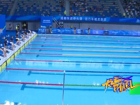 """""""相约幸福成都""""游泳比赛:接连刷新全国纪录  冠军夸赞保障服务"""