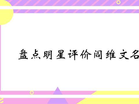 姜嘉锵批评阎维文,说他唱歌纯属瞎唱!明星评价阎维文片段