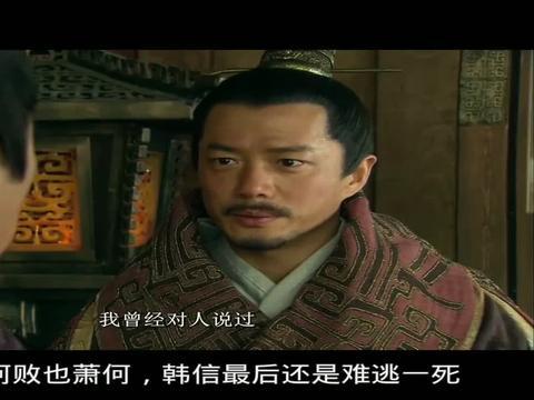 成也萧何败也萧何,萧何成就了韩信,最终也害死了韩信。