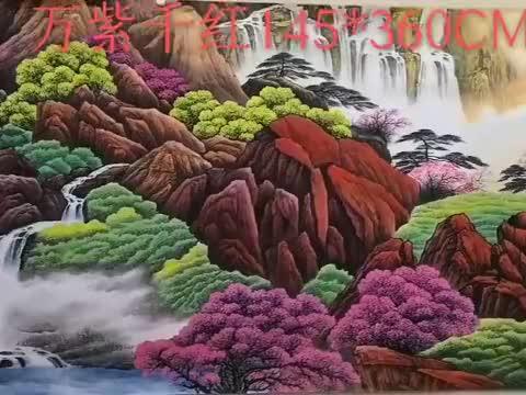 国画书法山水画