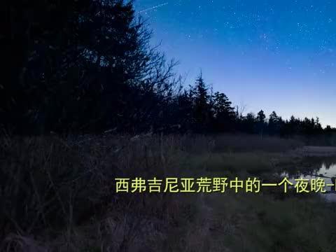 银河延时摄影:这里是西弗吉尼亚的夜空,星空超美