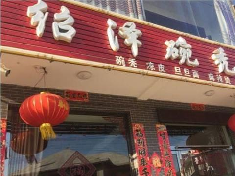 山西古镇上的传统小吃,2.5元1碗火了30年,不用筷子拿小刀切着吃
