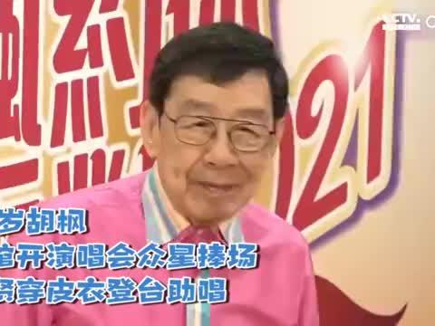 89岁胡枫红馆开演唱会众星捧场 谢贤穿皮衣登台助唱