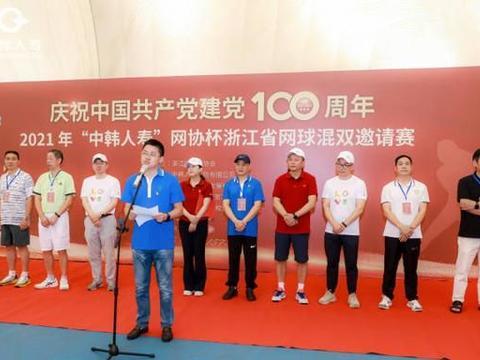 男女搭配,打球也不累,网协杯浙江省网球混双邀请赛杭州开打