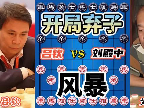 吕钦vs刘殿中 特级大师开局弃子 招招催命 眼看重炮无计可施