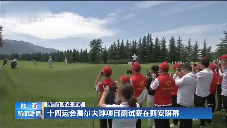 【办一届精彩圆满的体育盛会】十四运会高尔夫球项目测试赛在西安落幕