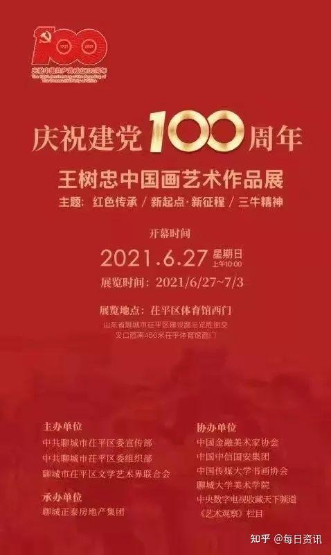 庆祝建党100周年│王树忠中国画艺术作品展