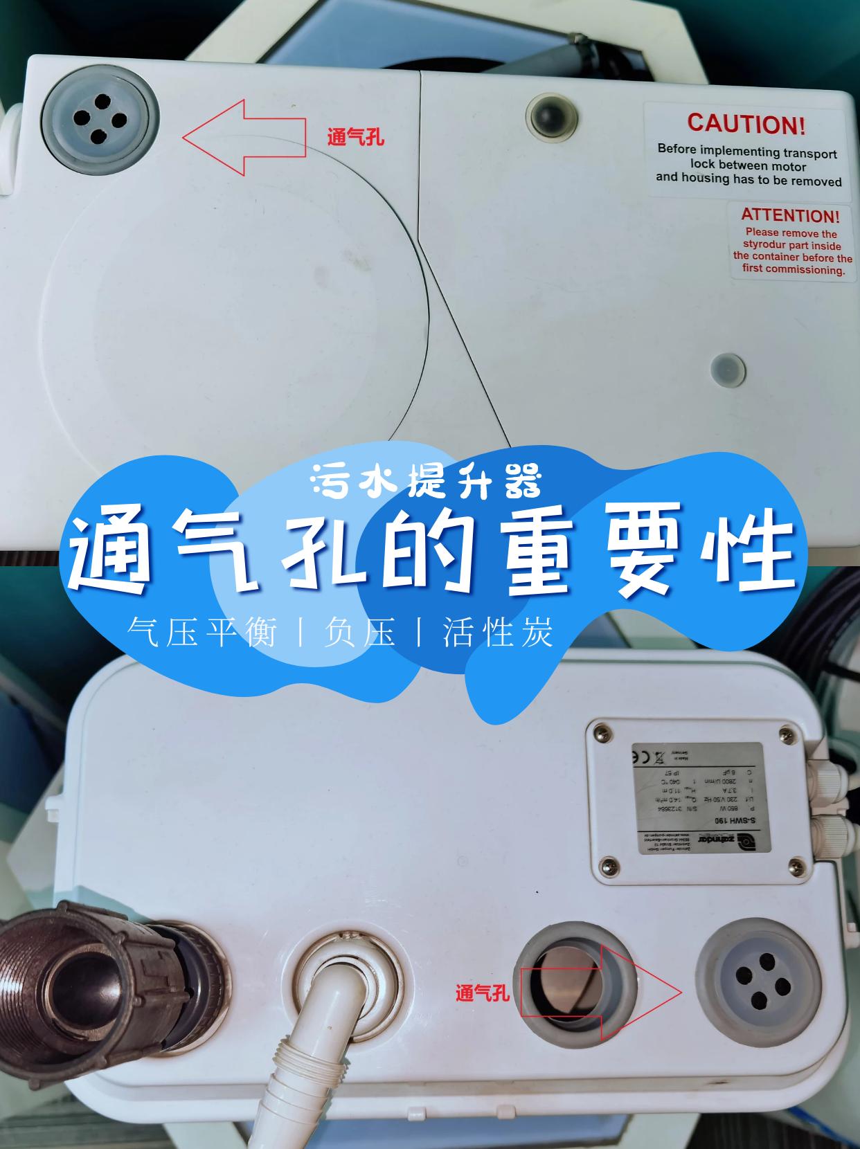 污水提升器通气孔被堵塞产生的后果是什么?