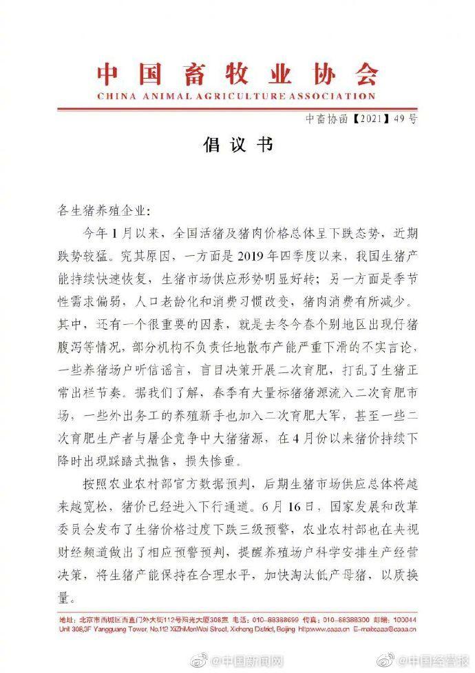 中国畜牧业协会:不要以赌博心态安排生猪生产