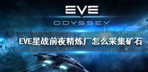 《EVE星战前夜》精炼厂怎么采集矿石 精炼厂建筑攻略