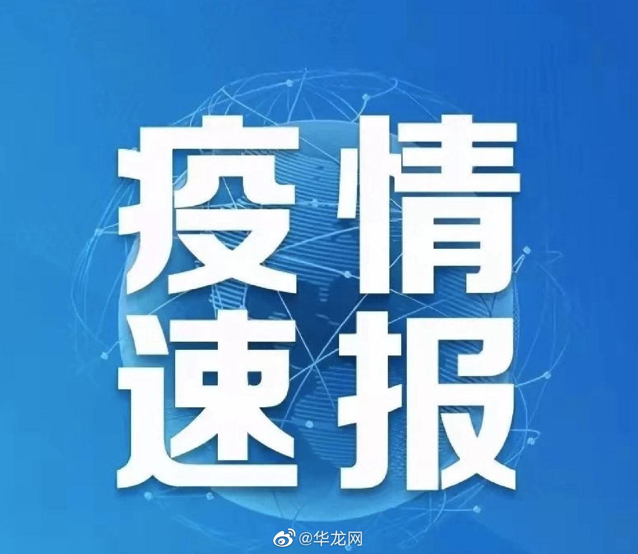 重庆市疾控中心提请全市公众关注新冠肺炎疫情