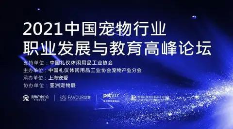 中国宠物行业职业发展与教育高峰论坛议程大公开,6.29上海见
