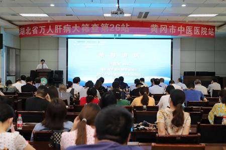 湖北省万人肝病大筛查第26站义诊惠民活动在黄冈举办