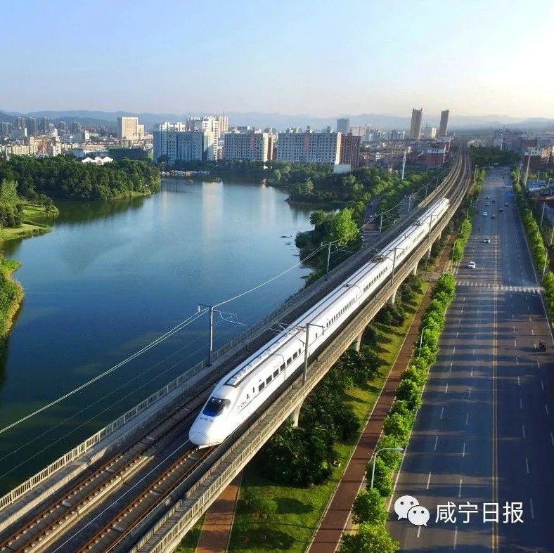 涉及咸宁火车、高铁、城铁多趟线路
