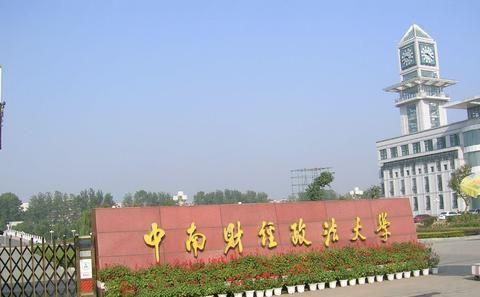 长安大学和中南财经政法大学,2所全国重点大学
