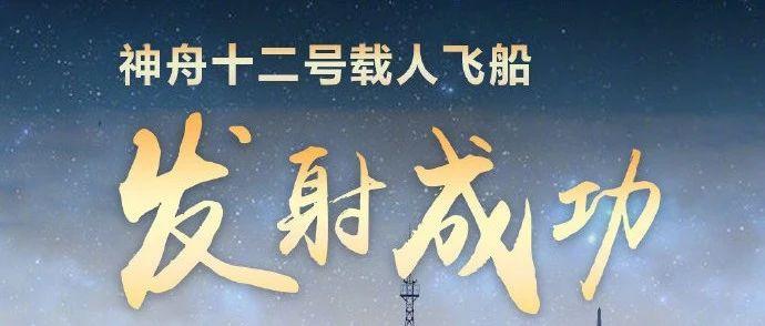 神舟十二号发射成功相关网络舆情一览