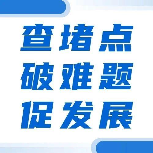 """海南省教育厅扎实开展""""查堵点、破难题、促发展""""活动"""