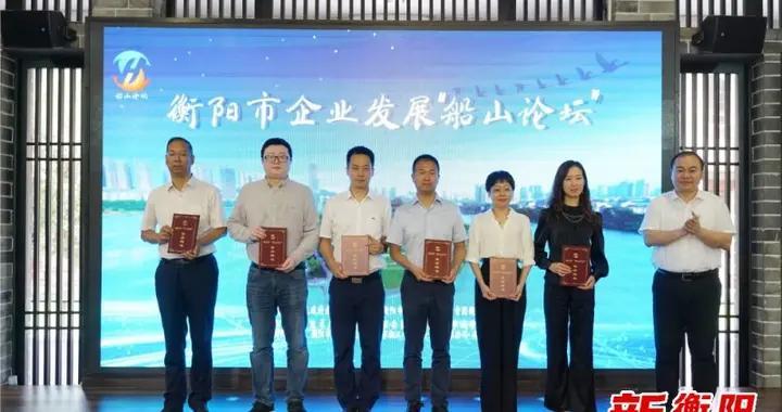 """衡阳市""""船山论坛""""(47):大咖对话,赋能衡阳全域数字经济发展"""