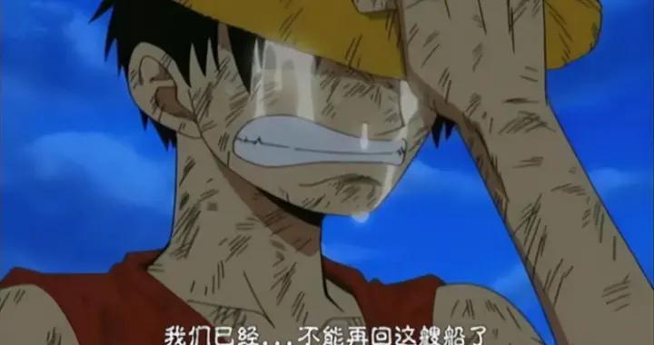 海贼王:路飞哭得最惨的五次经历,艾斯之死最让人绝望