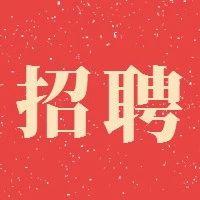 2021年6月中华小学海伦国际学校教师招聘公告