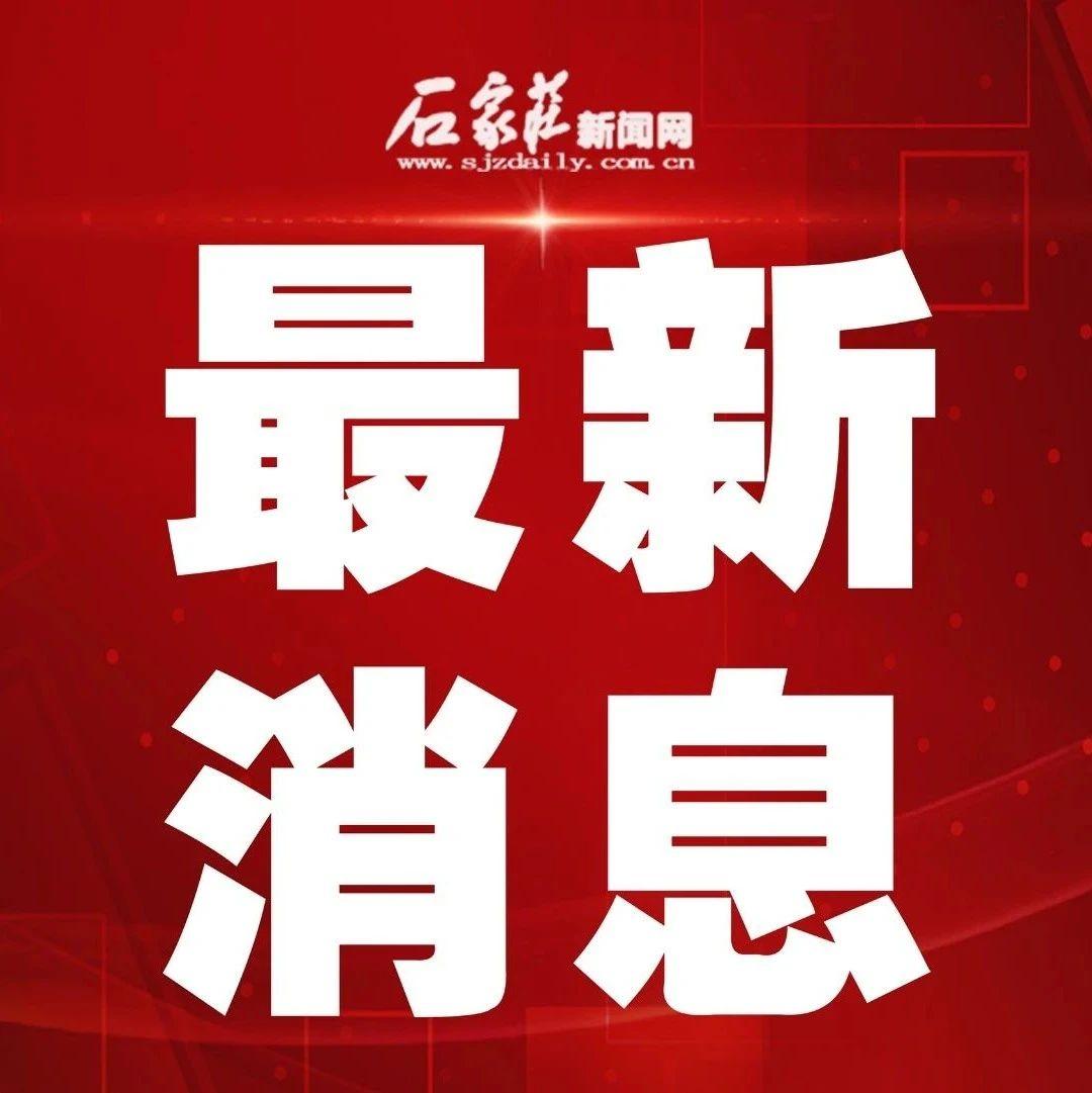 【最新消息】暂停自主招生改革试点!石家庄市普通高中招生今年有六大变化