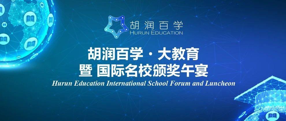 国际教育学校百强齐聚丨2021胡润百学·大教育暨国际名校颁奖午宴