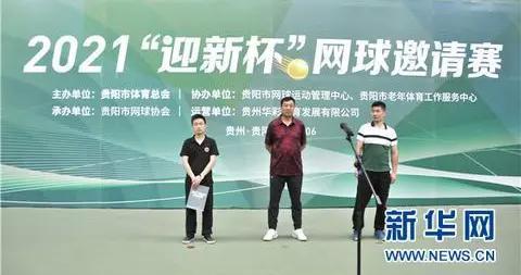 """参赛队员平均年龄65岁 2021""""迎新杯""""网球邀请赛在贵阳开赛"""