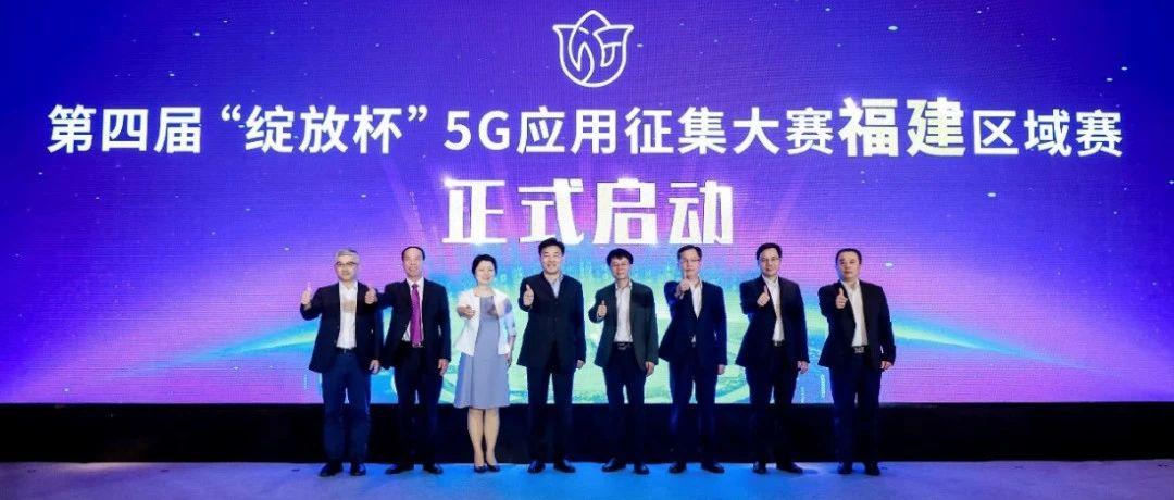 """助力5G应用创新融合 第四届""""绽放杯""""5G应用征集大赛福建区域赛启动"""