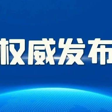 张永宁当选宁德市人民政府市长(简历)