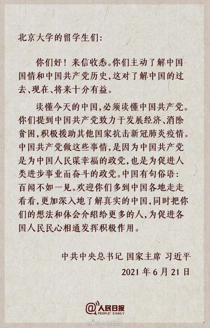 习近平给北京大学的留学生们的回信(全文)