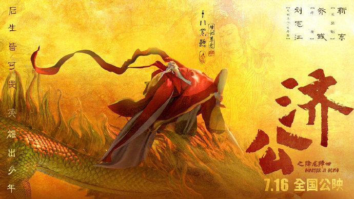 动画电影《济公之降龙降世》发布角色海报……
