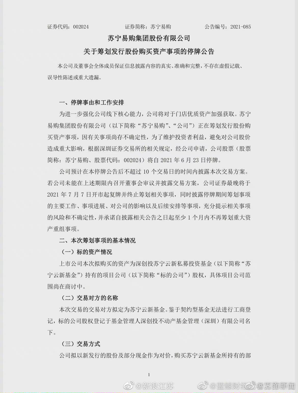 苏宁易购6月23日起停牌