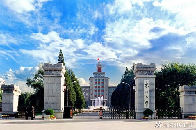 东北大学2021年在辽综合评价录取340人