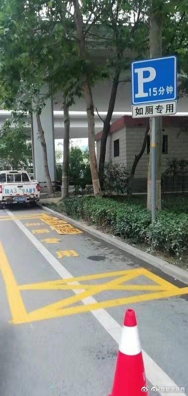 西安增设如厕专用停车位 15分钟内免费停