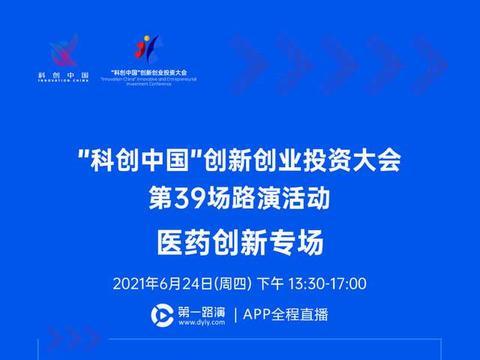 """路演动态丨""""科创中国""""创新创业投资大会医药创新专场路演即将启动"""