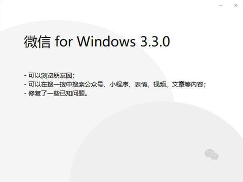 微信 Windows 版更新至 3.3.0:电脑上终于可以看朋友圈了