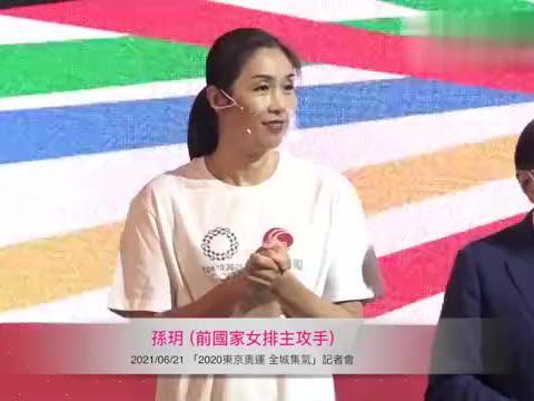 【粤】点出国家女排奥运会三大对手 孙玥:大奖赛保存实力是应该