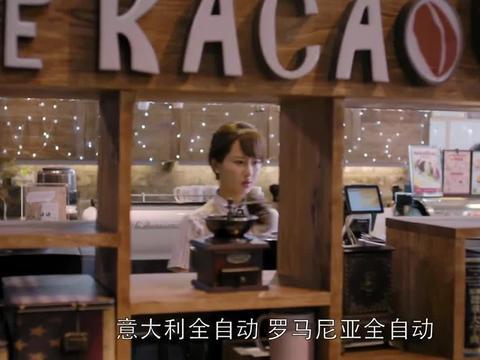 欢乐颂:看着这么多咖啡机和咖啡豆,邱莹莹懵了,这要怎么记得住