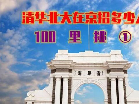 2021年北大清华两校在京普通批招499人,考上概率约为百分之一