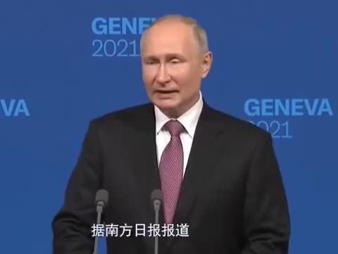 """""""还没开口就会被枪杀!""""普京发声怒斥硬怼,美俄关系再次陷僵局"""