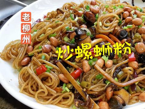 """广西""""螺蛳粉""""不要煮着吃,大厨教你炒着吃,一盘不够吃,收藏了"""