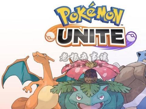 大象与袋鼠的奇怪组合,Pokemon Unite将在7月份与大家见面