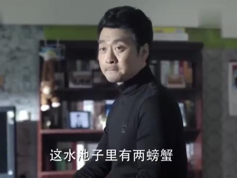 人民的名义:陈海真有意思,水池里的螃蟹是给侯亮平准备的吗?