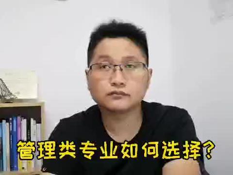滁州金腾达戴老师:大专本科学历提升,管理类专业如何权衡选择?