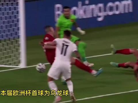 欧洲杯揭幕战三必看瞬间, 漏吹点球, 意大利现中国国奥业余失误