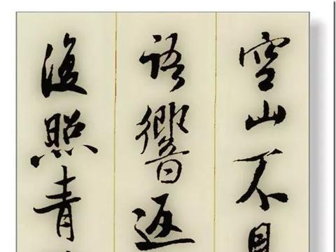 米芾墨迹集字古诗词二十七首